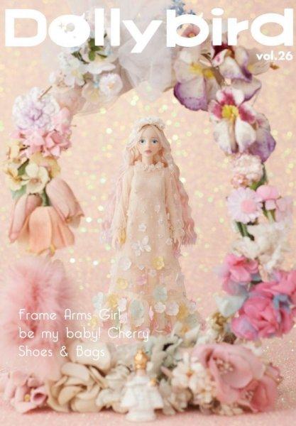 画像1: Dollybird vol.26【書籍  お人形のお洋服作り方】 (1)
