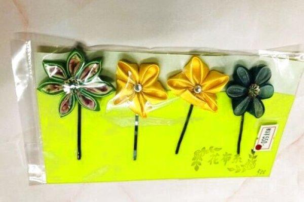 画像1: 花布糸様作成つまみ細工『 緑黄色系4本セットアメピンタイプ 』ヘアアクセサリー (1)