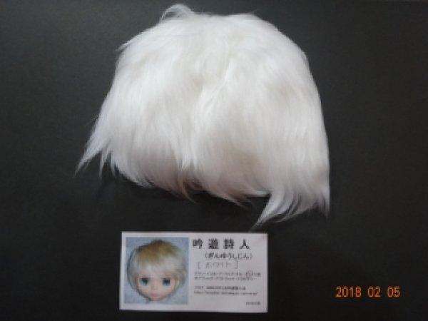画像1: 吟遊詩人様 作成  ネオブライス size ウィッグ【ホワイト】ショートヘアウィッグ ボアヘア (1)