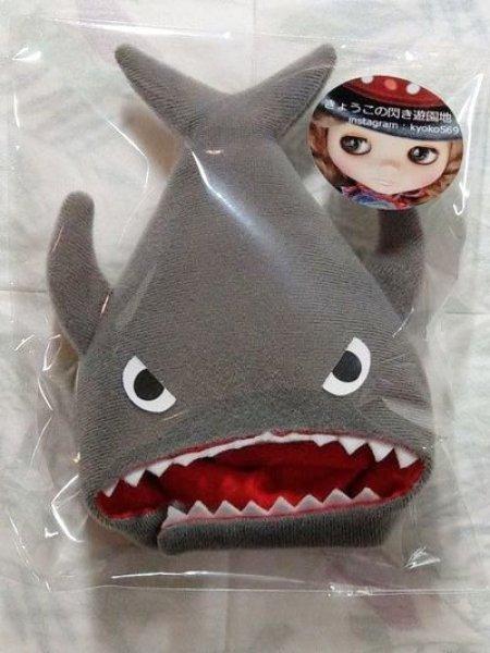 画像1: 【再々入荷!】 きょうこの閃き遊園地様制作「サメちゃん帽子」【ミディブライスサイズ】 (1)