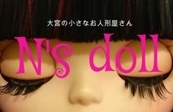 N's doll&Cafe